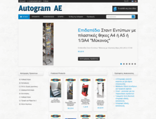 autogram.gr screenshot