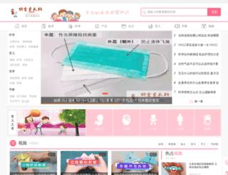 autoid-china.com.cn screenshot