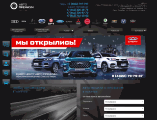 autopremium-tver.ru screenshot
