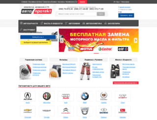 autoprotect.com.ua screenshot
