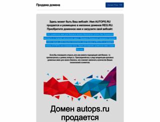 autops.ru screenshot