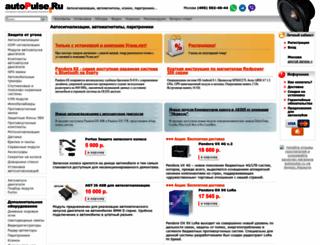 autopulse.ru screenshot
