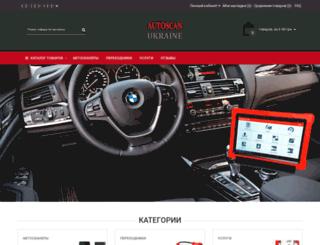 autoscan.com.ua screenshot