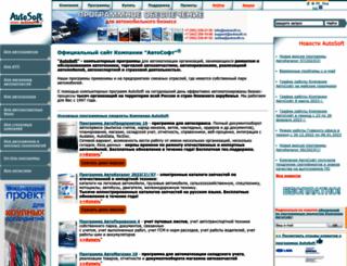 autosoft.ru screenshot