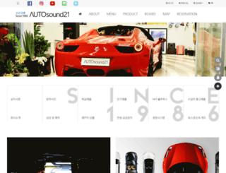 autosound21.co.kr screenshot