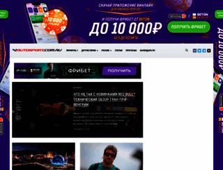 autosport.com.ru screenshot