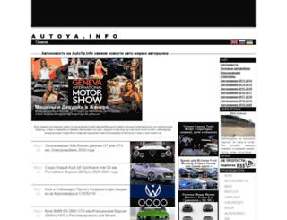 autoya.info screenshot