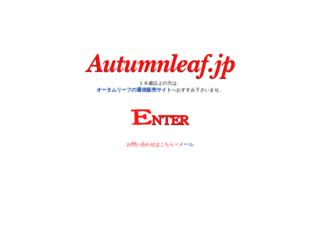 autumnleaf.jp screenshot