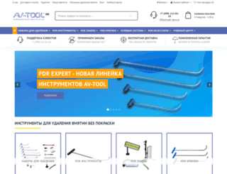av-tool.ru screenshot