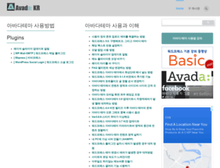 avada.kr screenshot