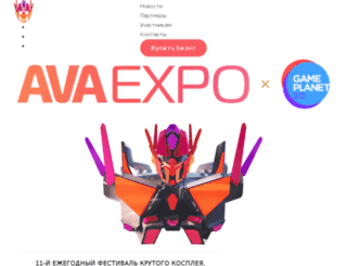 avaexpo.ru screenshot