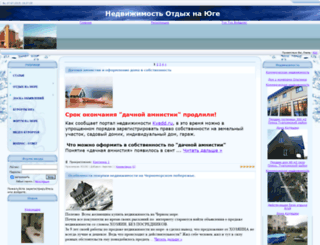 avantage-jug.ru screenshot