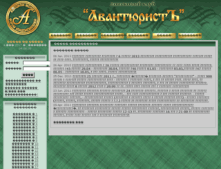 avanturist.info screenshot