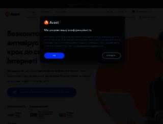 avast.ua screenshot