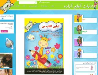 avayeazade.com screenshot