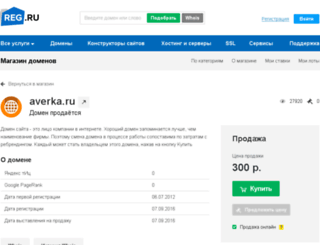 averka.ru screenshot