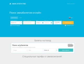 aviaagency.ru screenshot