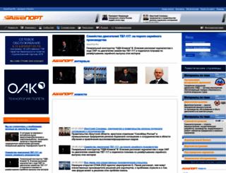 aviaport.ru screenshot
