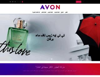 avonuae.com screenshot
