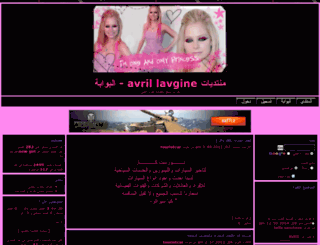 avril-lavgine.ahlamountada.com screenshot
