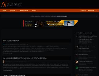 avsite.gr screenshot
