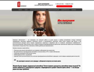 avto-consult.ru screenshot