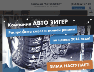 avto-sieger.ru screenshot