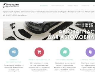 avto-velt.ru screenshot