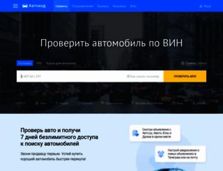 avtocod.ru screenshot