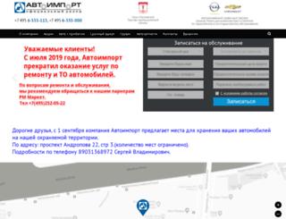 avtoimport.ru screenshot