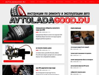 avtoladagood.ru screenshot