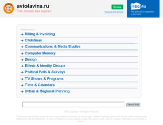 avtolavina.ru screenshot