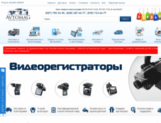avtomag.cc screenshot