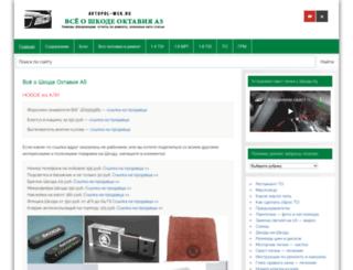 avtopol-msk.ru screenshot