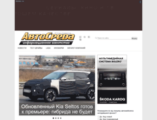 avtosreda.ru screenshot