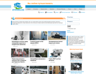 avtotravel.com screenshot