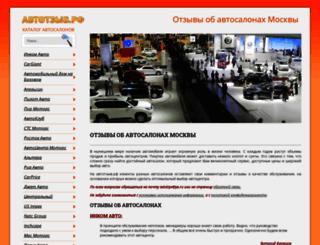avtotzyv.ru screenshot