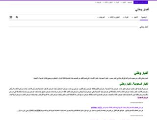 awatany.com screenshot