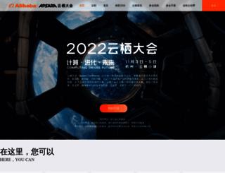 awdc.aliyun.com screenshot