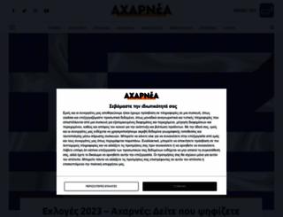 axarnea.gr screenshot