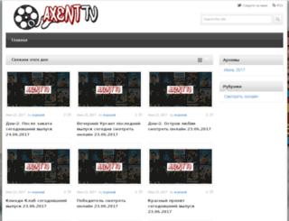axenttv.ru screenshot