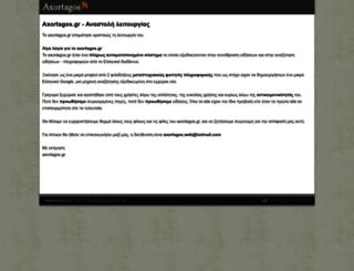 axortagos.gr screenshot