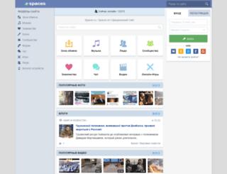 axyan.spaces.ru screenshot