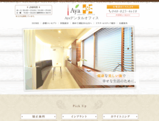 aya-dental.com screenshot