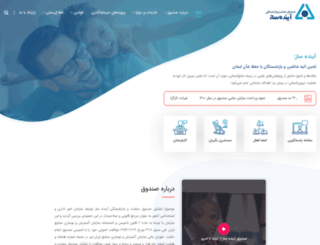 ayandehsazfund.com screenshot