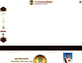 ayutthaya.go.th screenshot
