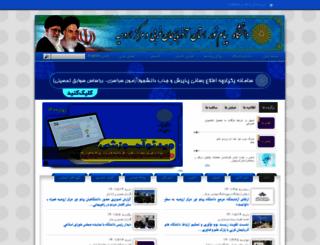 az.pnu.ac.ir screenshot