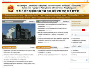 az2.mofcom.gov.cn screenshot