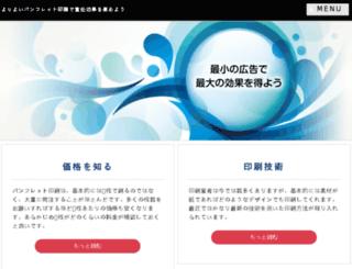 azabu-senei.com screenshot