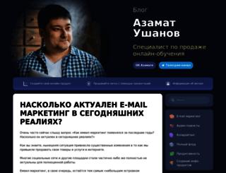 azamatushanov.com screenshot